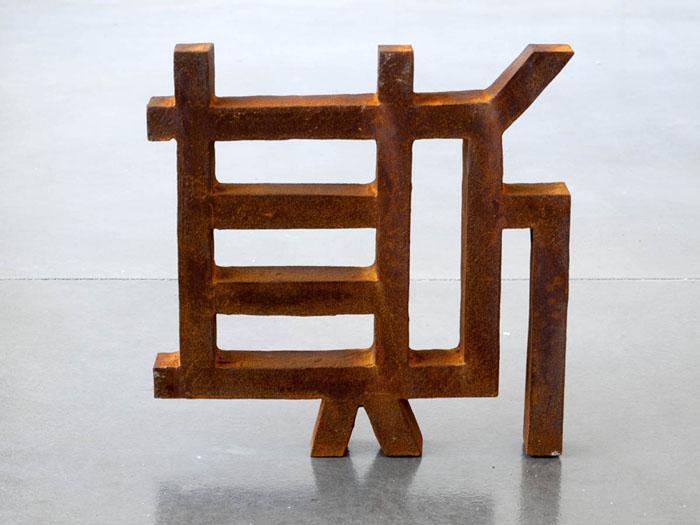 caracter chino 3 fundición de hierro 2015