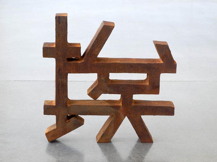 caracter chino 4 fundición de hierro 2015